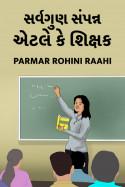 Sarvgun sampann aetle ke shikshak by Parmar Rohini Raahi in Gujarati