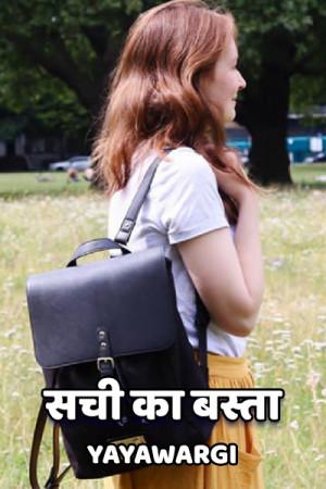 सची का बस्ता बुक Yayawargi (Divangi Joshi) द्वारा प्रकाशित हिंदी में