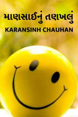 mansainu tankhalu by karansinh chauhan in Gujarati