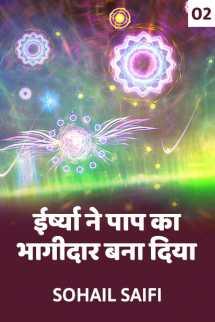 ईर्ष्या ने पाप का भागीदार बना दिया (मध्य भाग) बुक Sohail Saifi द्वारा प्रकाशित हिंदी में