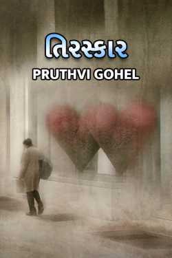 તિરસ્કાર  દ્વારા Pruthvi Gohel in Gujarati