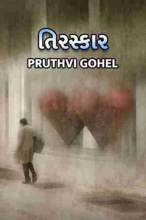 તિરસ્કાર by Pruthvi Gohel in Gujarati
