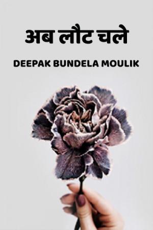अब लौट चले - 1 बुक Deepak Bundela Moulik द्वारा प्रकाशित हिंदी में
