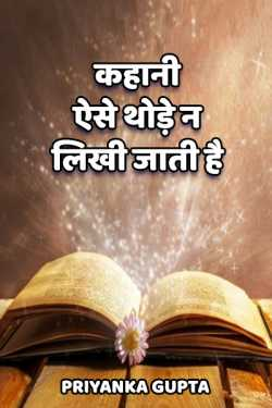 Kahani aise thode n likhi jati hai - 1 by प्रियंका गुप्ता in Hindi