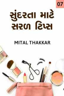 Mital Thakkar દ્વારા સુંદરતા માટે સરળ ટિપ્સ - ૭ ગુજરાતીમાં