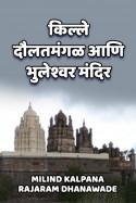 किल्ले दौलतमंगळ आणि भुलेश्वर मंदिर मराठीत MILIND KALPANA RAJARAM DHANAWADE