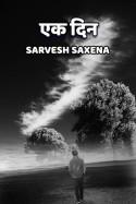 एक दिन... बुक Sarvesh Saxena द्वारा प्रकाशित हिंदी में
