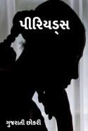 ગુજરાતી છોકરી iD... દ્વારા પીરિયડ્સ ગુજરાતીમાં
