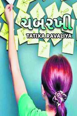 Chabarkhi by Tatixa Ravaliya in Gujarati
