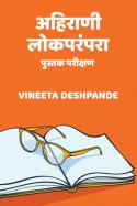 अहिराणी लोकपरंपरा - पुस्तक परीक्षण मराठीत Vineeta Deshpande
