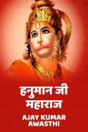 Hanumanji maharaj by Ajay Kumar Awasthi in Hindi