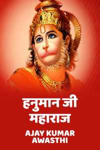 Hanumanji maharaj