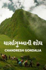 યાર્સાગુમ્બા ની શોધ  દ્વારા Chandresh Gondalia in Gujarati
