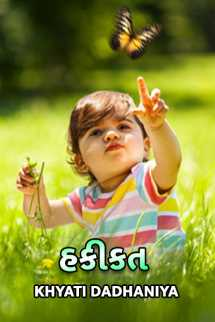 Khyati Dadhaniya દ્વારા હકીકત ગુજરાતીમાં