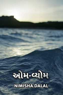 om-vyom by નિમિષા દલાલ્ in Gujarati