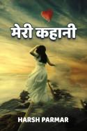 मेरी कहानी बुक Harsh Parmar द्वारा प्रकाशित हिंदी में