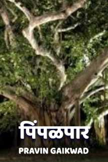 पिंपळपार मराठीत Pravin Gaikwad