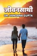 जीवनसाथी बुक Dr. Vandana Gupta द्वारा प्रकाशित हिंदी में