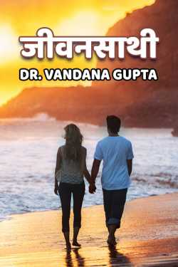 Jivansathi by Dr. Vandana Gupta in Hindi