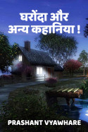 Gharonda and other stories by Prashant Vyawhare in Hindi