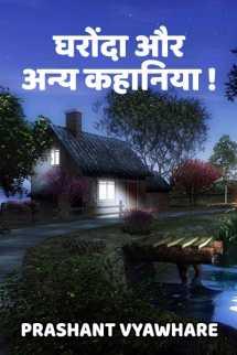 घरोंदा और अन्य कहानिया बुक Prashant Vyawhare द्वारा प्रकाशित हिंदी में