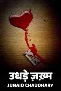 उधड़े ज़ख़्म by Junaid Chaudhary in Hindi