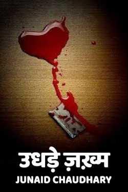 उधड़े ज़ख़्म बुक Junaid Chaudhary द्वारा प्रकाशित हिंदी में