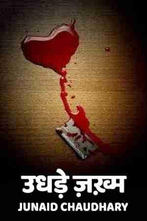 udhde zakhm बुक Junaid Chaudhary द्वारा प्रकाशित हिंदी में