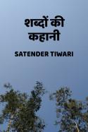 शब्दों की कहानी बुक Satender_tiwari_brokenwords द्वारा प्रकाशित हिंदी में