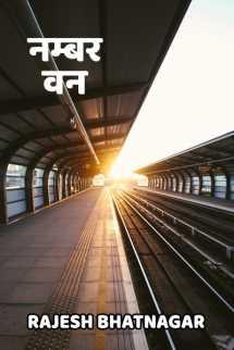 नम्बर वन बुक Rajesh Bhatnagar द्वारा प्रकाशित हिंदी में