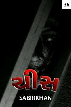 chis - 36 by SABIRKHAN in Gujarati