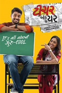 Hardik Solanki દ્વારા It's not 'Teacher of The Year', it is 'FILM OF THE YEAR'! ફિલ્મ રીવ્યુ ગુજરાતીમાં
