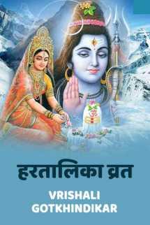 Hartalika Vrat by Vrishali Gotkhindikar in Marathi