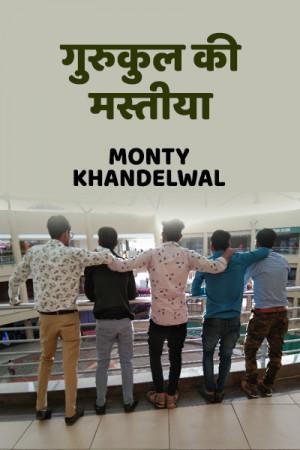 गुरुकुल की मस्तीया बुक Monty Khandelwal द्वारा प्रकाशित हिंदी में