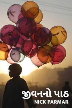 Jivan no path by Nick Parmar in Gujarati