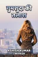 गुमशुदा की तलाश बुक Ashish Kumar Trivedi द्वारा प्रकाशित हिंदी में