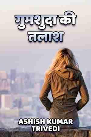 Gumshuda ki talaash बुक Ashish Kumar Trivedi द्वारा प्रकाशित हिंदी में
