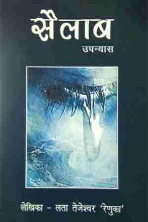 Sailaab बुक Lata Tejeswar renuka द्वारा प्रकाशित हिंदी में