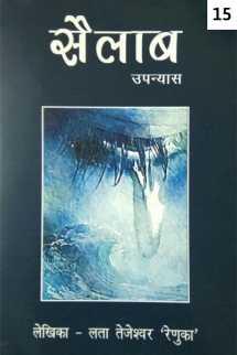सैलाब - 15 बुक Lata Tejeswar renuka द्वारा प्रकाशित हिंदी में