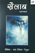 Sailaab - 17 by Lata Tejeswar renuka in Hindi
