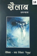 Sailaab - 18 by Lata Tejeswar renuka in Hindi