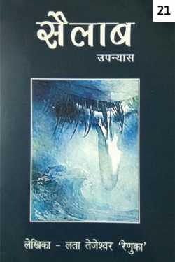 Sailaab - 21 by Lata Tejeswar renuka in Hindi