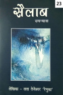 Sailaab - 23 by Lata Tejeswar renuka in Hindi