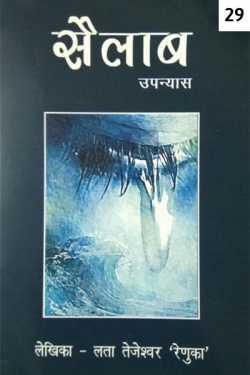 Sailaab - 29 - Last Part by Lata Tejeswar renuka in Hindi