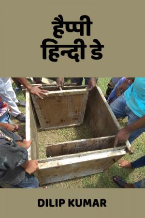 हैप्पी हिन्दी डे बुक dilip kumar द्वारा प्रकाशित हिंदी में