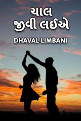 ચાલ જીવી લઈએ  દ્વારા Dhaval Limbani in Gujarati