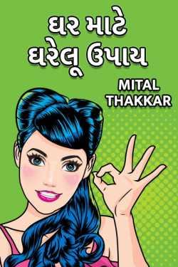 ઘર માટે ઘરેલૂ ઉપાય  દ્વારા Mital Thakkar in Gujarati