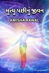 મૃત્યુ પછીનું જીવન  by Amisha Rawal in Gujarati