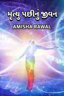 Amisha Rawal દ્વારા mrutyu pachhi nu jivan ગુજરાતીમાં
