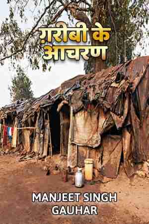 ग़रीबी के आचरण by Manjeet Singh Gauhar in English
